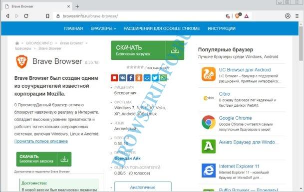 Brave Browser - браузер со встроенным блокировщиком рекламы