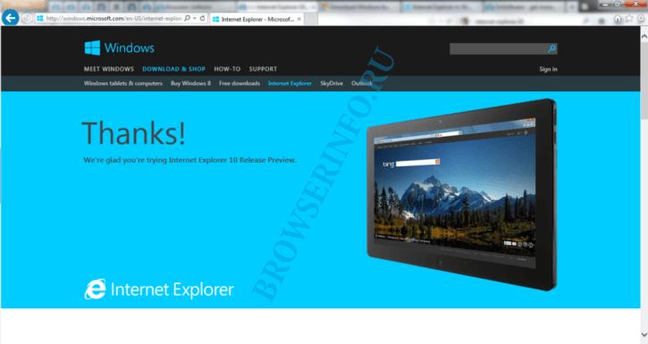 Internet Explorer 11 – уже история - старый встроенный Windows-браузер
