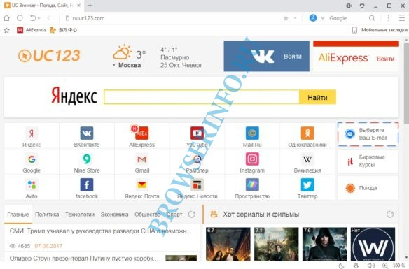 UC Browser - китайский браузер для Виндовс