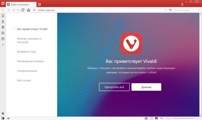 Vivaldi - современный приватный браузер от разработчиков Opera